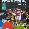 ラグビーワールドカップ2019、東京オリンピック・パラリンピックで横浜の子どもたちに観戦の機会をの画像