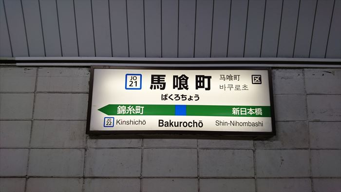 64f66d547e8 ですがその前に一つだけ行きたかったお店が。そこに向かうのに東京駅から総武快速線に乗り込みます。