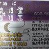 11/9 狛江風月堂 開店記念大売り出しの画像