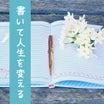 書いて叶えるって言うけどノートに何書けばいいかわからなくて固まるあなたへ♡