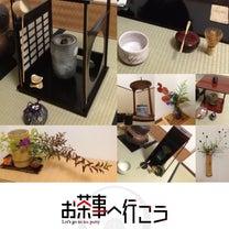 【募集】第八回懐石体験教室「睦月の『お茶事へ行こう』」初釜【開始】の記事に添付されている画像