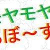モヤらぼ~スタッフのお昼事情~中華!の画像
