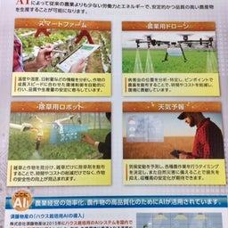 画像 パイロット事業☆非熱プロセス生物工場ヽ(^。^)ノ の記事より