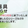 蛍光灯器具の故障→LED照明器具への交換工事@新宿区高田馬場バインミーサンドイッチの画像