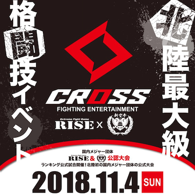 CROSS旗揚げ戦 2018.11.4.日 ホテル金沢の記事に添付されている画像