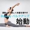 Beautyバルクアップ コースの画像