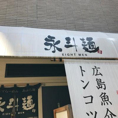 永斗麺 池袋店 限定 牡蠣らーめん(2018年10月)の記事に添付されている画像