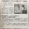商連かながわ様発行 「かながわ商店街・おみせ新聞」に掲載されましたの画像