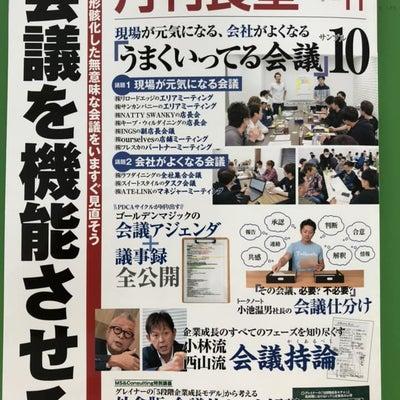 月刊食堂11月号掲載の記事に添付されている画像