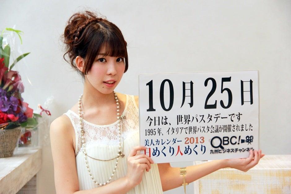 記念日→10月25日 今日は何の日?...