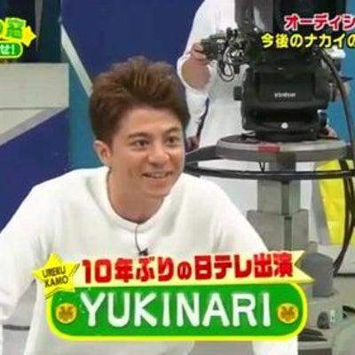 元DA PUMPのYUKINARI 10年ぶりに日テレ出演の記事に添付されている画像