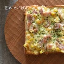 朝のせごはん・子供が大好き!5分で作れる惣菜パンの記事に添付されている画像