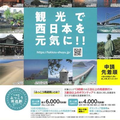 【紅梅亭】13府県ふっこう周遊割 宿泊対象期間が延長になりました!!の記事に添付されている画像
