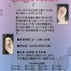 11月21日、岡書で耳ツボ体験会やります♪の画像
