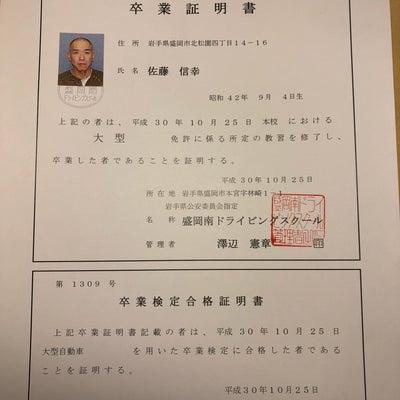 卒業証明書の記事に添付されている画像