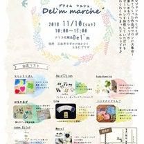 11/10(土)パステルアートでイベントに参加します。の記事に添付されている画像