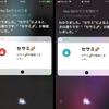 【iOS 13】 Siriショートカットアプリを使ってセサミを解錠!の画像