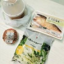 【ダイエット中のコンビニ食の選び方♡】の記事に添付されている画像