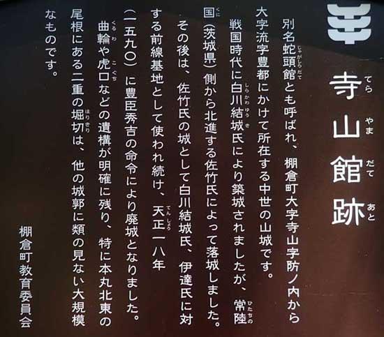 【板】寺山館