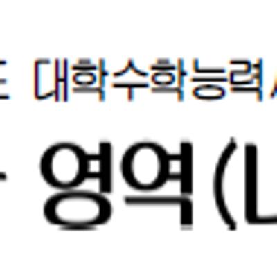 2018 韓国大学修学能力試験 数学問題(ナ型)の記事に添付されている画像