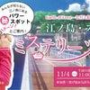 11月4日:江ノ島・スピ的ミステリーツアーしますの画像