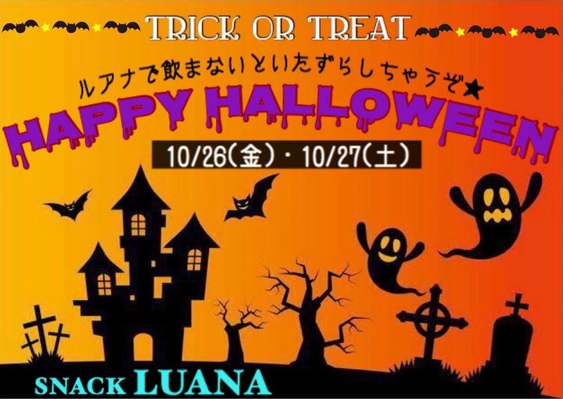 10月26日(金)27日(土)はハロウィンイベント!