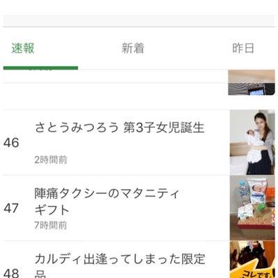 """みつろうさんに♬ """"第三子(女の子)誕生""""の記事に添付されている画像"""