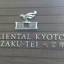 続はんなり京都の記事に添付されている画像