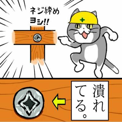 現場猫画像、2枚ゲットの記事に添付されている画像