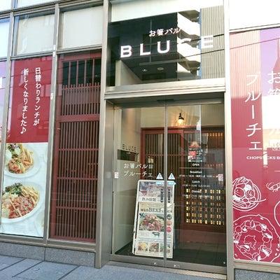 『お箸バル ブルーチェ』でランチ&ひゃくまんさん♡の記事に添付されている画像