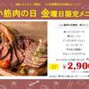 3階レストラン「客座」11月の毎週金曜日★限定メニューのご案内の画像
