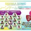 「SAYAKA SONIC~さやか、ささやか、さよなら、さやか~」NMB48クレーンゲーム登場!の画像