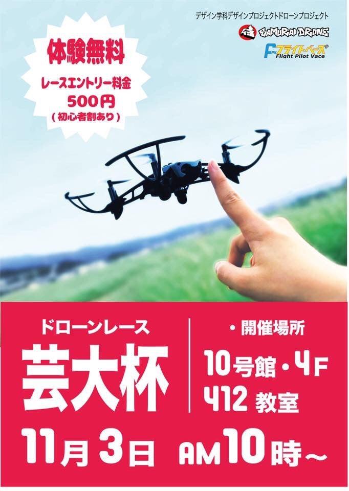 11月3日 大阪芸術大学 でマイクロドローンレース開催!体験も!