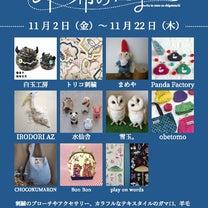 【糸と布の仕事たち】開催(*´∀`)♪の記事に添付されている画像