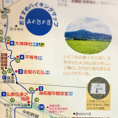 奈良三輪巻向旅♪の記事に添付されている画像