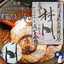 【京都】仁和寺でいただいた五大明王特別拝観記念「黒猫のおしるし」&【五大明王御朱の記事に添付されている画像
