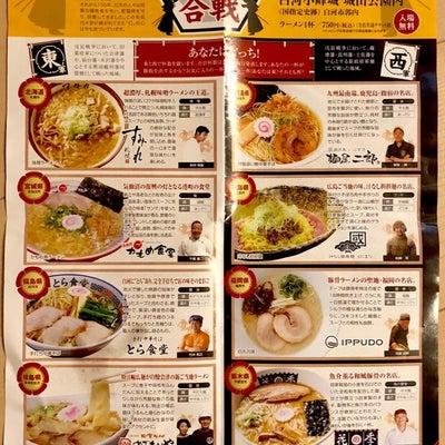 白河戊辰ラーメン合戦行ってきました@福島県白河市の記事に添付されている画像