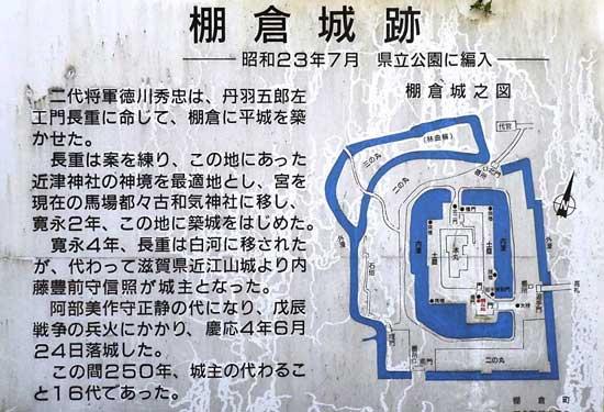【13】棚倉城