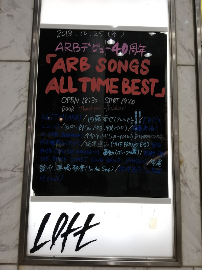 ☆ARB SONGS ALL TIME BEST @ 新...