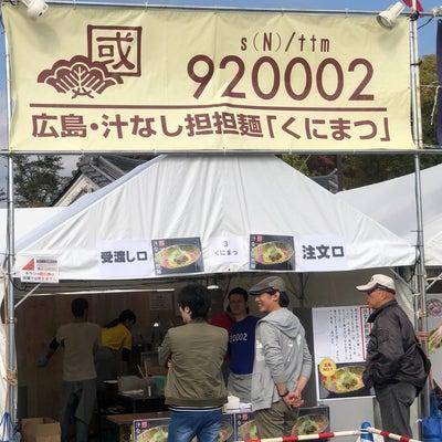 白河戊辰ラーメン合戦②汁なし担担麺 くにまつの記事に添付されている画像