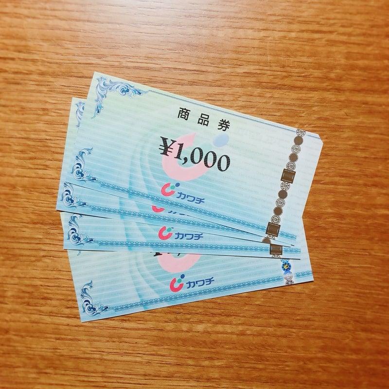 カワチ ポイント カード