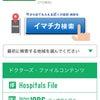 ★ドクターズファイル★の画像