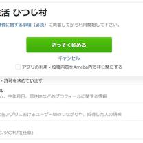【2/26~3/35】サクラコーデやコイン スタンプ集めキャンペーンの記事に添付されている画像