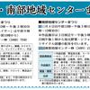 【狛江】10/28,11/4 岩戸・南部地域センターまつりの画像