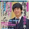 表紙は藤井聡太七段 11/2「将棋世界」 2018年12月号の画像