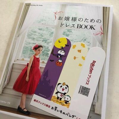 シンママのお買い物事情☆楽天イーグルス感謝祭での購入品2の記事に添付されている画像