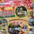 あきる野産業祭!※告…