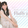 桐谷蝶々と平山笑美のオフィシャルサロン「Fluffy party」開設!の画像