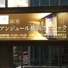 日本美容外科学会総会の記事より