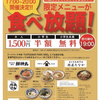 岡山津高のエヴリィのフードコートの全店が食べ放題!の記事に添付されている画像